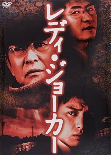 レディ・ジョーカー [DVD]