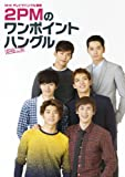 NHKテレビでハングル講座 2PMのワンポイントハングル DVD Vol.3[DVD]