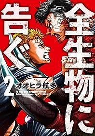 全生物に告ぐ(2) (アフタヌーンコミックス)