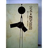 定本・艶笑落語 (1970年)
