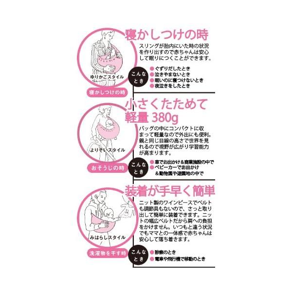 カドルミー 日本製ベビースリング ニットで抱っ...の紹介画像6