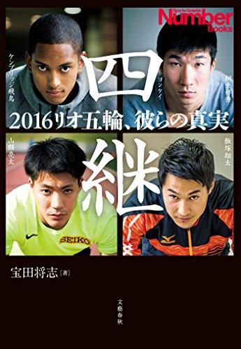 四継 2016リオ五輪、彼らの真実 (文春e-book)