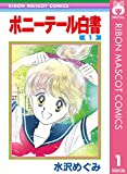 ポニーテール白書 1 (りぼんマスコットコミックスDIGITAL)