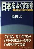 日本をよくする本―将来世代を重視する政策ノート