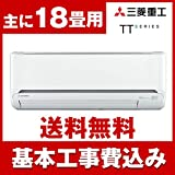 標準設置工事セット 三菱重工 SRK56TT2-W ホワイト TTシリーズ [エアコン(主に18畳・200V対応)]