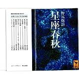 星座春秋 (講談社学術文庫)