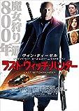 ラスト・ウィッチ・ハンター[Blu-ray/ブルーレイ]