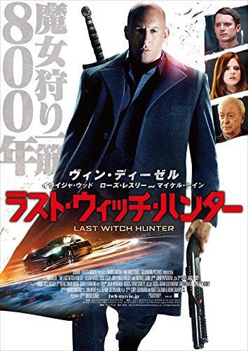 ラスト・ウィッチ・ハンター[DVD]