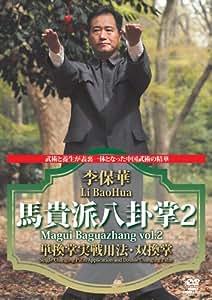 李保華  馬貴派八卦掌 2 [DVD]