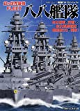 3DCG(56)八八艦隊 (双葉社スーパームック)