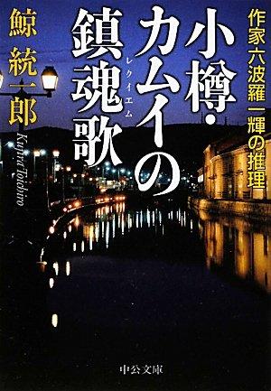 小樽・カムイの鎮魂歌(レクイエム)―作家六波羅一輝の推理 (中公文庫)の詳細を見る
