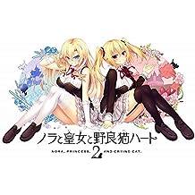 ノラと皇女と野良猫ハート2 - Switch (【永久封入特典】ChaosTCG PRカード &【予約特典】特製ピクチャーレーベル『各ヒロインユニットが歌うノラとと2主題歌CD』 同梱)