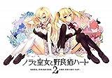 PS4&Switch&Vita「ノラと皇女と野良猫ハート2」予約開始。新規シナリオ追加