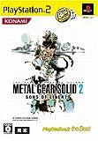 メタルギア ソリッド 2 サンズ オブ リバティー PlayStation 2 the Best / コナミデジタルエンタテインメント
