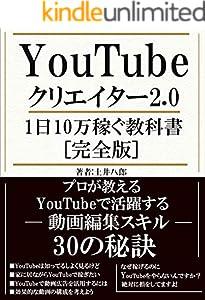 YouTubeクリエイター2.0 1日10万稼ぐ教科書 [完全版]: 「期間限定」初月で150万稼いだYouTubeの動画教材50本無料プレゼント