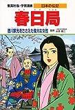 春日局―徳川家光をささえた偉大な女性 (学習漫画 日本の伝記)