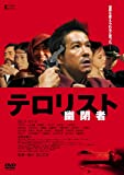 幽閉者 テロリスト [DVD]