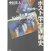 ポスト学生運動史―法大黒ヘル編 1985~1994