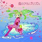 ワタシアナライザー (feat. 初音ミク)