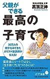(123)父親ができる最高の子育て (ポプラ新書)