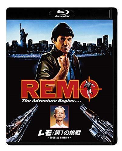 レモ/第1の挑戦 <HDニューマスター・スペシャルエディション> Blu-ray(特典なし)