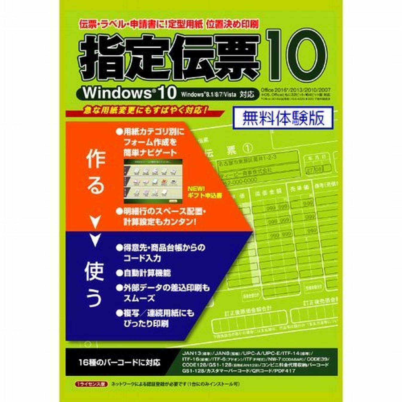 不可能な杖ラインナップ指定伝票 10 無料体験版 [ダウンロード]
