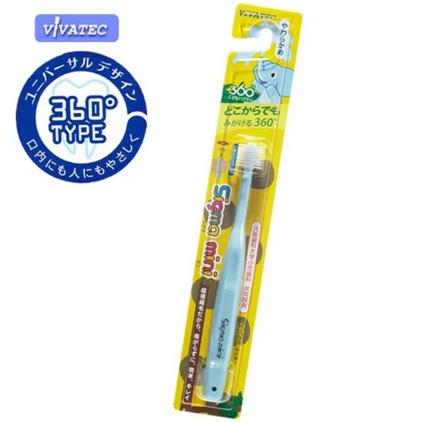鍔過ち吸収子供用360度歯ブラシ シグマミニ(ブルー)やわらか