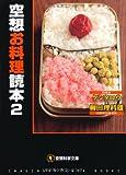 空想お料理読本2 (空想科学文庫) -