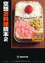 空想お料理読本2 (空想科学文庫)