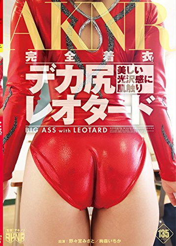 完全着衣! デカ尻レオタード [DVD][アダルト]
