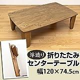 浮造りセンターテーブル/折りたたみローテーブル 【幅120cm】 木製