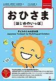 おひさま [はじめのいっぽ] ―子どものための日本語