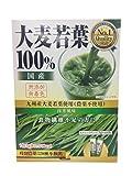 新日配薬品 九州産大麦若葉100%粉末 3gX44包
