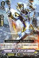 ヴァンガード My Glorious Justice 星王大使 ギンガード(R) V-EB08/021 | レア ディメンジョンポリス エイリアン スターゲート