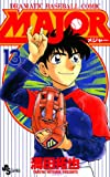 MAJOR(13) MAJOR (少年サンデーコミックス)
