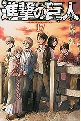 進撃の巨人(17) (講談社コミックス) コミック