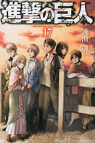 進撃の巨人(17) (講談社コミックス)の詳細を見る