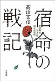 宿命の戦記〜笹川陽平、ハンセン病制圧の記録〜