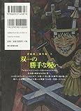 伊藤潤二傑作集 3 双一の勝手な呪い (ASAHI COMICS) 画像
