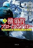 「横須賀ブロークンアロー(上) (双葉文庫)」販売ページヘ