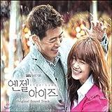 エンジェルアイズ OST (SBS TVドラマ) (韓国盤)