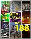 小寺・西田の「金曜ランチビュッフェ」 Vol.188