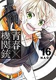青春×機関銃 16巻 (デジタル版Gファンタジーコミックス)