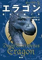 エラゴン 遺志を継ぐ者 ドラゴンライダー (静山社文庫)