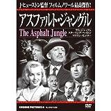 アスファルト・ジャングル CCP-204 [DVD]