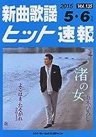新曲歌謡ヒット速報 Vol.135 2015年<5月・6月号>
