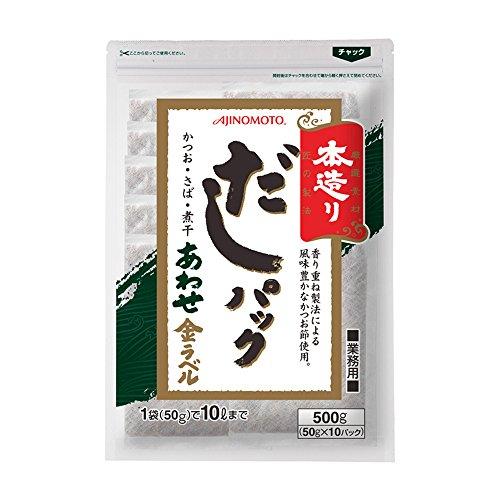 【常温】 味の素 本造りだしパック あわせ 金ラベル 500g(50g×10袋) 業務用 だし