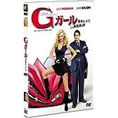 Gガール 破壊的な彼女 (出演 ユマ・サーマン) [DVD]