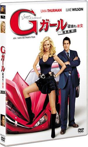 Gガール 破壊的な彼女 (出演 ユマ・サーマン) [DVD]の詳細を見る