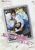 """""""リーダー・ヒョンジュン""""の 私たち結婚しました-コレクション- Vol.1 [DVD]"""